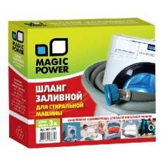 MAGIC POWER MP-622 шланг заливной сантехнический для стиральных машин 3 м