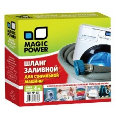 MAGIC POWER MP-623 шланг заливной сантехнический для стиральных машин 4 м
