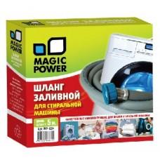 MAGIC POWER MP-624 шланг заливной сантехнический для стиральных машин 5 м