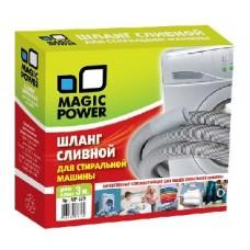 MAGIC POWER MP-625 шланг сливной сантехнический для стиральных машин 3 м