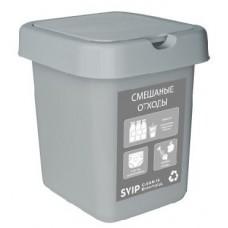 SVIP Контейнер для раздельного сбора мусора, 9 л (смешанные отходы) SV4542СМ