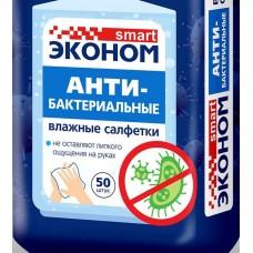 SMART Эконом №50 антибактериальные